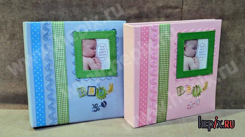 Фотоальбомы для новорожденных на 180 фото с тканевой обложкой