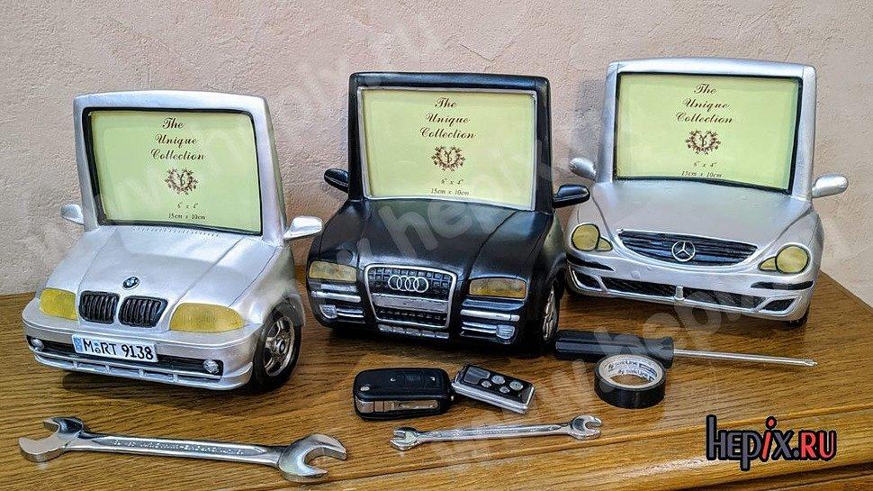 Фоторамки в виде немецких машин: BMW, AUDI, Mercedes
